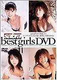 sabra best girls DVD