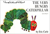 Eric Carle The Very Hungry Caterpillar in Arabic and English