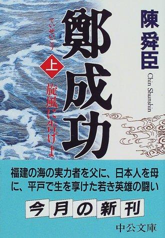 鄭成功—旋風に告げよ〈上〉 (中公文庫)