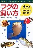 フグの飼い方—淡水フグから海水フグまで