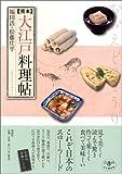 完本 大江戸料理帖 (とんぼの本)