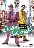 ミナミの遊侠伝 なんぼのもんやねん 1[DVD]