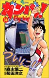 ガンバ!fly high 34 (少年サンデーコミックス)
