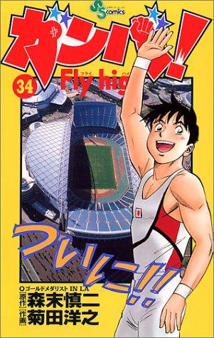 ガンバFly high 34 (少年サンデーコミックス)