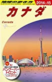 B16 地球の歩き方 カナダ 2014~2015