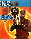 写真で学べるスポーツの祭典 NBA (写真で学べるスポーツの祭典)