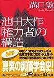 池田大作「権力者」の構造 (講談社+α文庫)