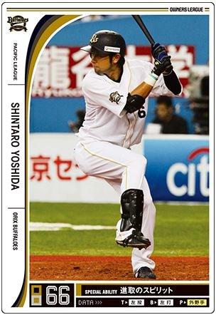 オーナーズリーグ09 白カード 由田慎太郎 オリックス・バファローズ