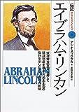 エイブラハム・リンカン—「奴隷解放宣言」を発して奴隷制度を廃止し、民主主義の指針を示したアメリカの大統領 (伝記 世界を変えた人々)