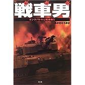戦車男(マン)―タンクバトルと戦車乗り