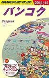 D18 地球の歩き方 バンコク 2014~2015