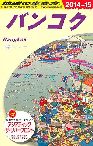 地球の歩き方 タイ 2014~2015