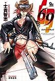 69-ロクジュウキュウ- (リュウコミックス) (リュウコミックス)