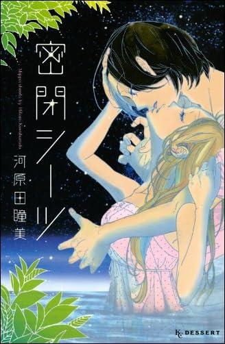 密閉シーツ (デザートコミックス)