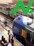 N (エヌ) 2008年 08月号 [雑誌]