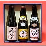 日本酒呑み比べ 越乃寒梅 八海山 久保田 飲み比べギフト