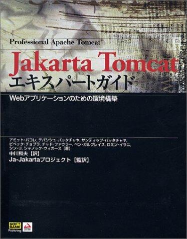 Jakarta Tomcatエキスパートガイド