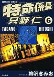 特命係長只野仁 (6) (ぶんか社コミックス)