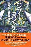 ジブリマジック―鈴木敏夫の「創網力」