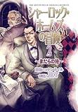 シャーロック・ホームズの冒険2/まだらの紐 (眠れぬ夜の奇妙な話コミックス)