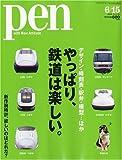 Pen (ペン) 2009年 6/15号 [雑誌]