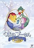 くまのプーさん/冬の贈りもの 10周年記念版 (期間限定) [DVD]