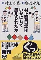 村上朝日堂はいかにして鍛えられたか (新潮文庫)