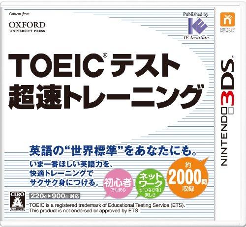 【ゲーム 買取】TOEIC(R)テスト超速トレーニング