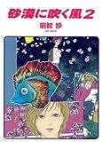 砂漠に吹く風 (2) (ソノラマコミック文庫)