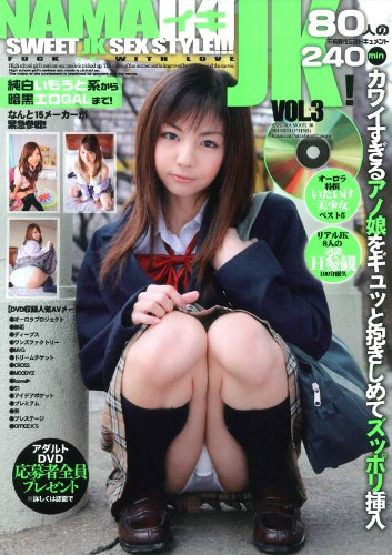 NAMAイキJK! vol.3 (SAKURA・MOOK 36)