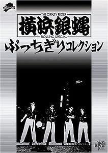 横浜銀蝿 ぶっちぎりコレクション 初回限定版 [DVD]
