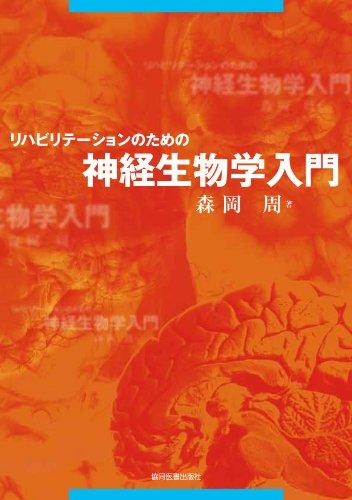 リハビリテーションのための神経生物学入門