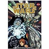 Star Wars: Return of the Jedi, Vol. 4