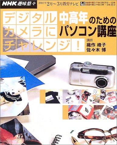 デジタルカメラにチャレンジ!―中高年のためのパソコン講座 (NHK趣味悠