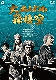 大あばれ孫悟空[DVD]