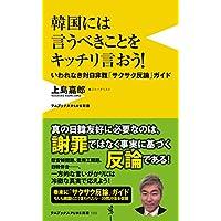 上島 嘉郎 (著) (7)新品:   ¥ 950 ポイント:9pt (1%)10点の新品/中古品を見る: ¥ 950より