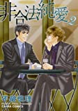 非合法純愛 2 (キャラコミックス)