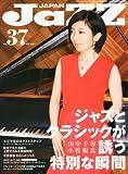 JAZZ JAPAN(ジャズジャパン) Vol.37