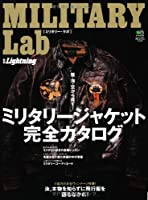 別冊ライトニング126 MILITARY lab (ミリタリー・ラボ) (別冊Lightning)