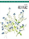 3年連用花日記—Flower diary深沢紅子「野の花」