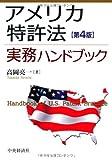 アメリカ特許法実務ハンドブック〈第4版〉   (中央経済社)