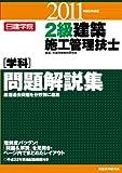 2級建築施工管理技士[学科]問題解説集 平成23年度版