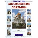 Moskovskie sviatyni