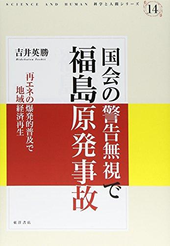 国会の警告無視で福島原発事故―再エネの爆発的普及で地域経済再生