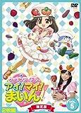 クッキンアイドル アイ!マイ!まいん! 5巻(限定版) [DVD]