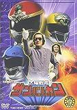 太陽戦隊サンバルカン VOL.5[DVD]