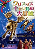 クリスマス・キャロルの大冒険[DVD]