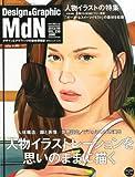 MdN (エムディエヌ) 2013年 06月号 [雑誌]
