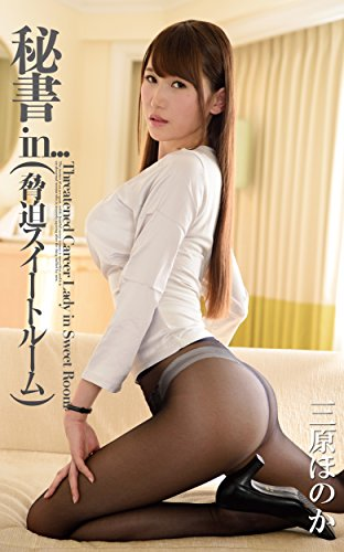秘書in...(脅迫スイートルーム) 三原ほのか thumbnail