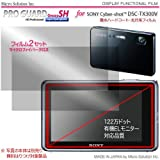 Micro Solution Digital Camera Super Anti-Fingerprint HD Display Protection Film (Pro Guard SH) for Sony Cyber-shot DSC-TX30, DSC-TX200V and DSC-TX300V // DCDPF-PGSCSTX-D